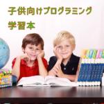 子供向けプログラミング学習本おすすめ6選