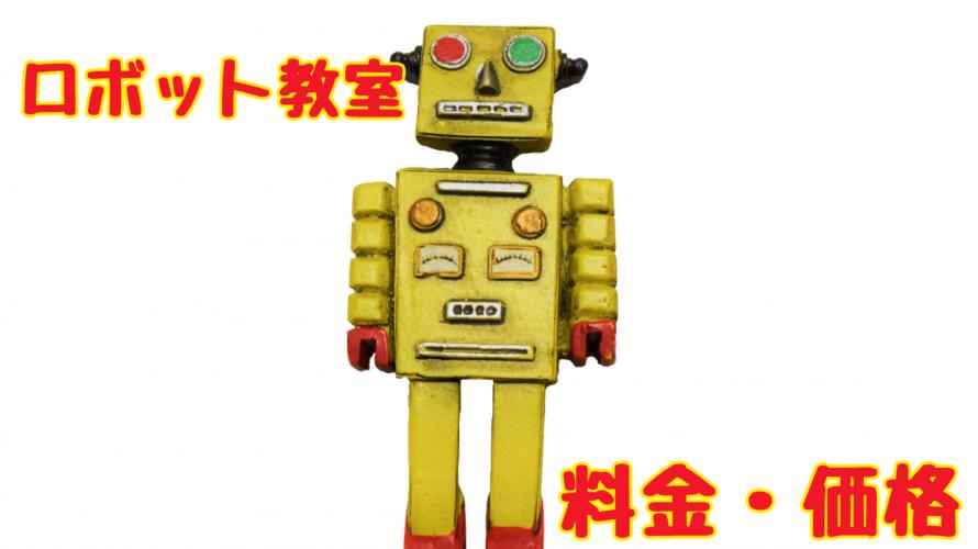 ロボット教室は他の習い事と比べて料金的に高いのか!?